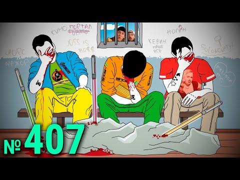 Подкаст о кино — Лазер-шоу «Три дебила» №407
