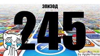 Лучшие игры для iPhone и iPad (245) + ССЫЛКИ на все игры!