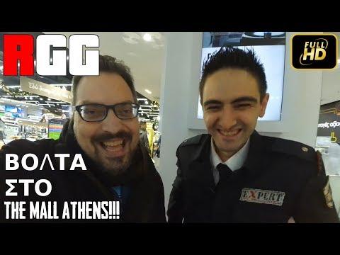 RGG's - ΒΟΛΤΑ ΣΤΟ THE MALL ATHENS!!