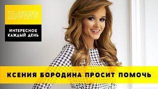 КСЕНИЯ БОРОДИНА просит помощи / курбан омаров, инстаграм, дом2, биография, википедия, фото, дочь тея