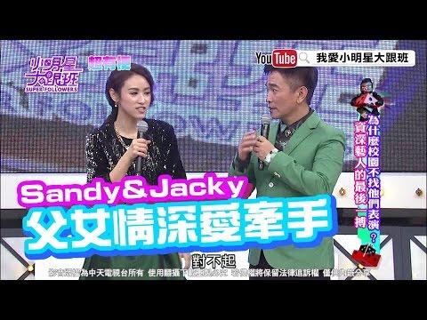 【超有梗】Sandy&Jacky 父女情深就是愛牽手