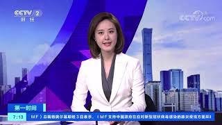 《第一时间》 20200204 1/2  CCTV财经