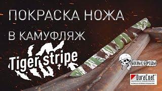 Покраска ножа в камуфляж Tiger stripe
