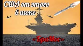 Сможет ли ВМС США защищаться от противокорабельные ракеты России и Индии Комментарии иностранцев