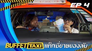 มุก-taxi-ep-4-buffet