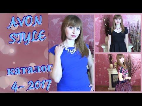 Платья Avon + сумка + бижутерия!!! Каталог 4 - 2017