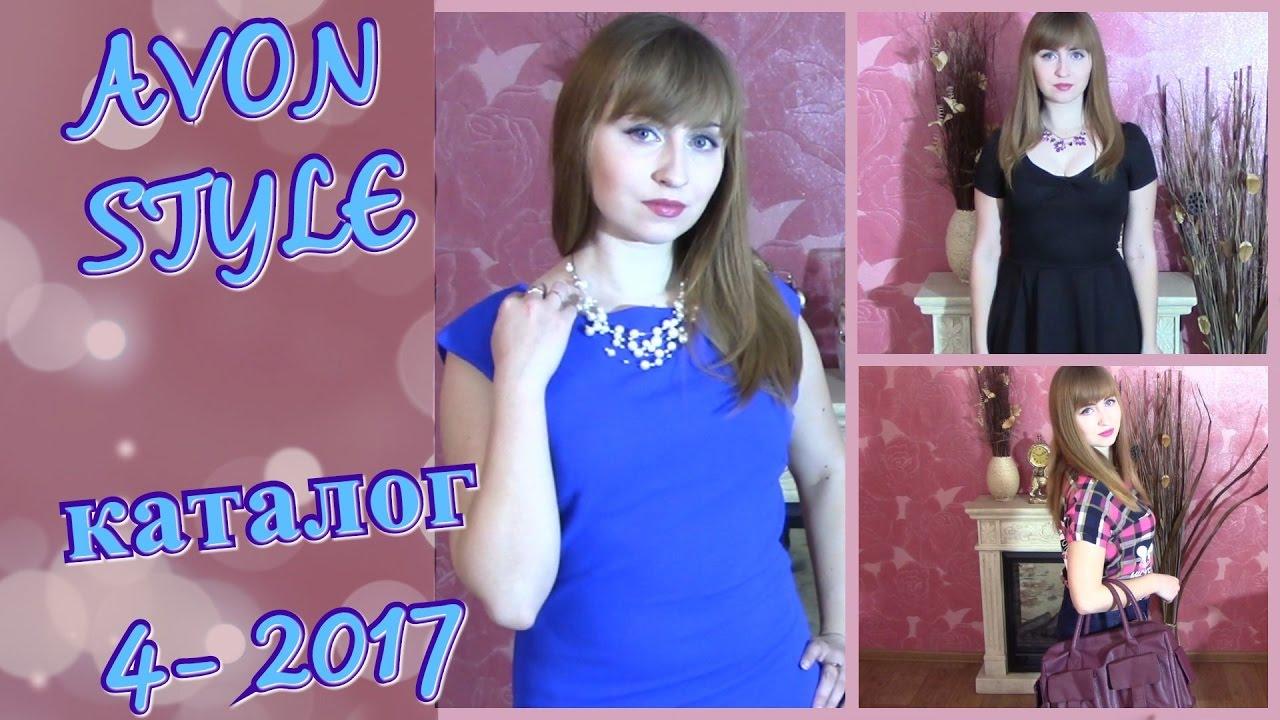 Платья avon twist обувная косметика купить