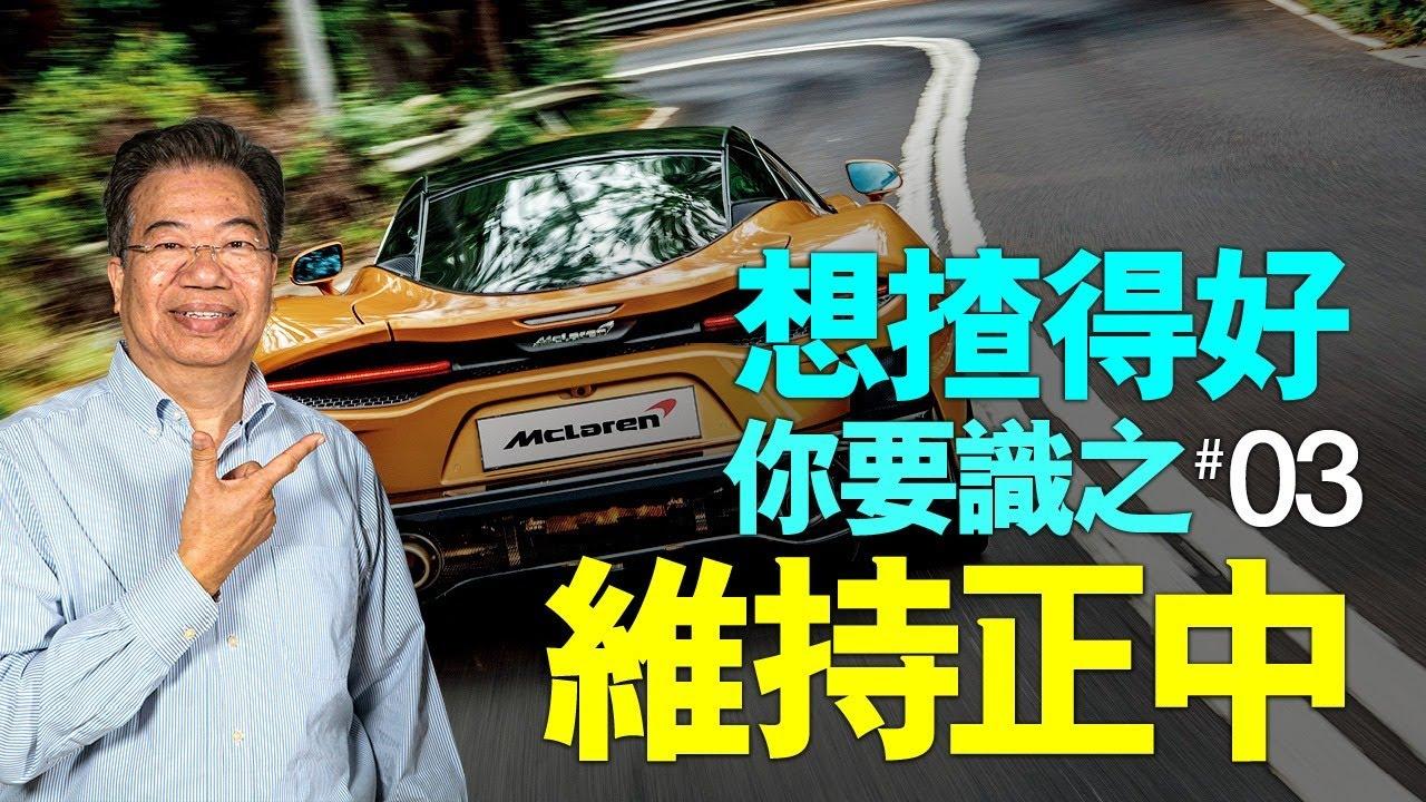 【龍Sir教室 Ep13】簡單一招keep住在行車線中央(內附字幕)|TopGear HK 極速誌