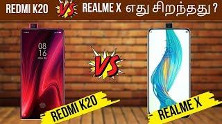 Realme X vs Redmi K20 - எதை  வாங்கலாம் ????
