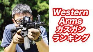 ウエスタンアームズ WA ガスガン 人気 10選 マック堺 毎週火曜 ランキング動画