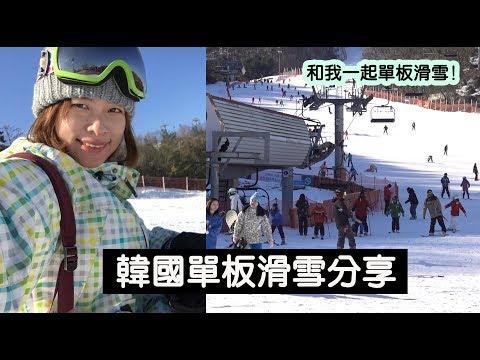 單板滑雪一點都不難!韓國平價滑雪團體驗分享