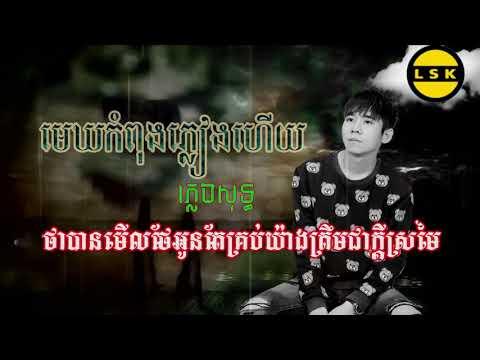 មេឃកំពុងភ្លៀងហើយ ភ្លេងសុទ្ធ, Mek kom pong pleang hey, Karaoke, khmer song2017