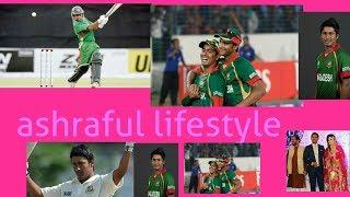 bangladesh legend ashraful hossain lifestyle car,house etc... in Bangla