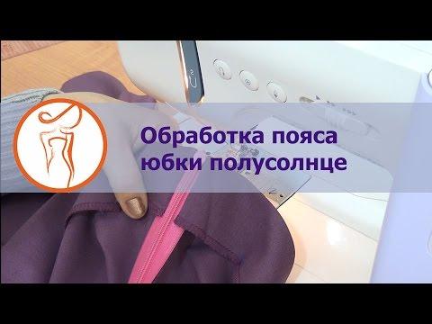 Курсы шитья. Юбка полусолнце. Как пришить пояс к юбке.  Урок5