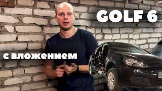 GOLF 6 С ВЛОЖЕНИЕМ