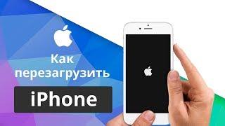Как перезагрузить айфон если iPhone завис или не работает экран, чёрный экран?  hard reset iphone