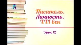 Урок 12. Русский язык в современной жизни. Часть 2