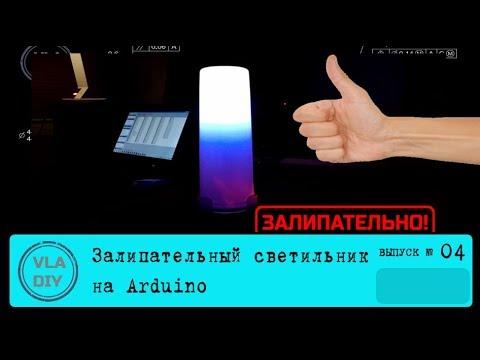VlaDIY 3: Залипательная LED лампа на Arduino