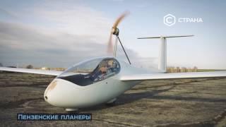Пензенские планеры | Россия | Телеканал «Страна»