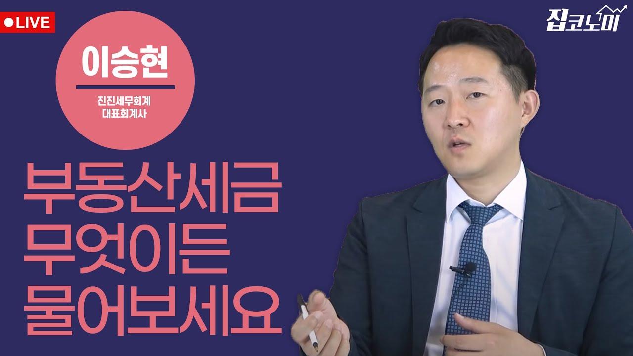 [풀버전/ 절세병법  LIVE : 20.10.22.] 부동산세금 질문방(+내년 바뀌는 세제)
