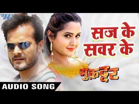 2017 का सबसे हिट गाना - Khesari Lal, Kajal Raghwani - Saj Ke Sawar Ke - Muqaddar - Bhojpuri Hit Song