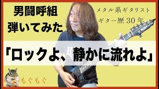 絶好調の男闘呼組シリーズ♪今回も楽しく弾いてみました! これまた最高にカッチョいい曲なので是非楽しんでみたりギター演奏の参考にしてみたりしてくださいね〜^^ 【男 ...