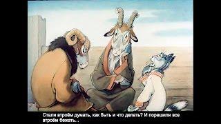 Кот, козел да баран. Русская народная сказка. Диафильм