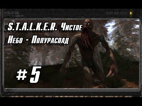 S.T.A.L.K.E.R. Чистое Небо - Полураспад #5