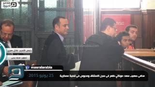 مصر العربية | محامى صهيب سعد: موكلي ظهر فى سجن الاستئناف ومحبوس فى قضية عسكرية