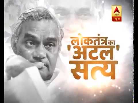 Ghanti Bajao: Atal Bihari Vajpayee, The Iron Man Of Modern India | ABP News