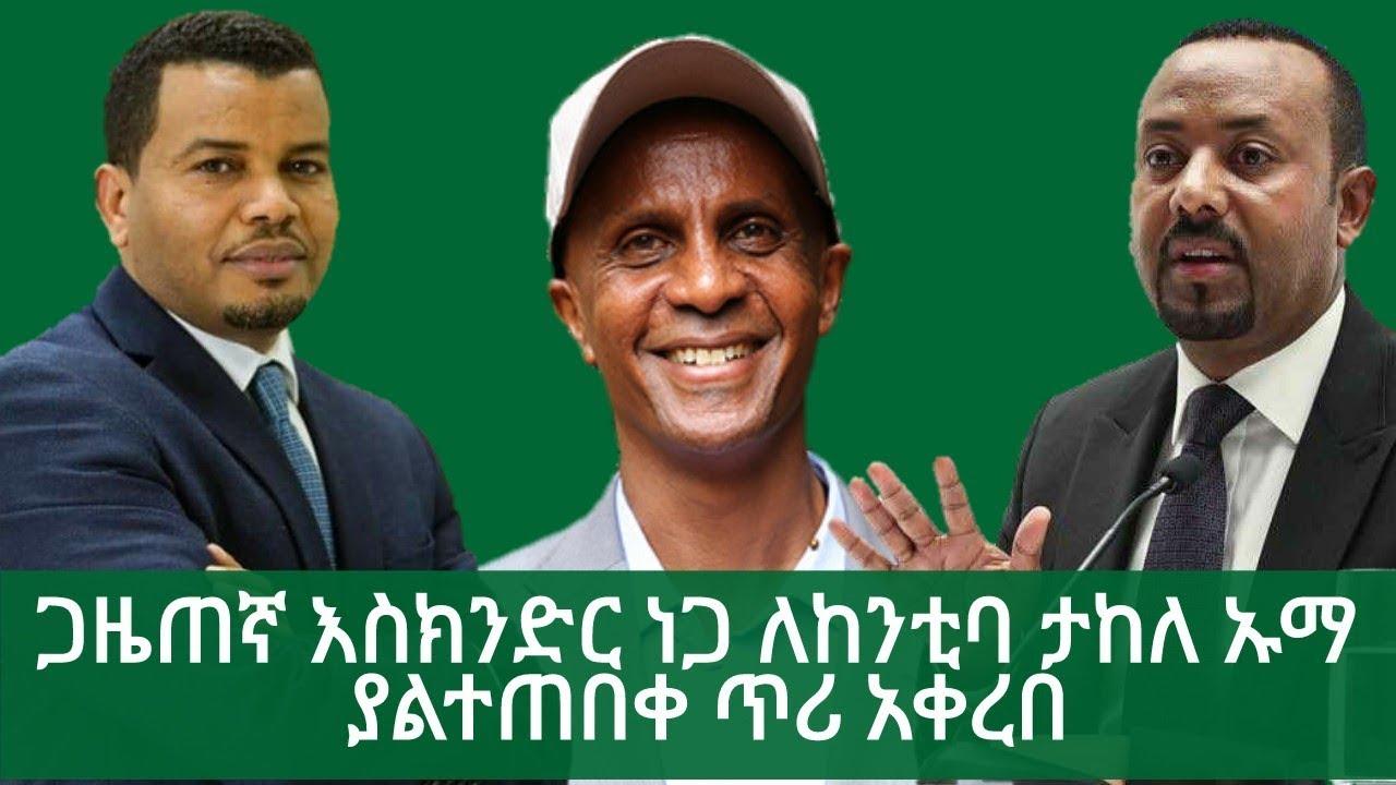 Ethiopia | መረጃ - ጋዜጠኛ እስክንድር ነጋ ለከንቲባ ታከለ ኡማ ያልተጠበቀ ጥሪ አቀረበ