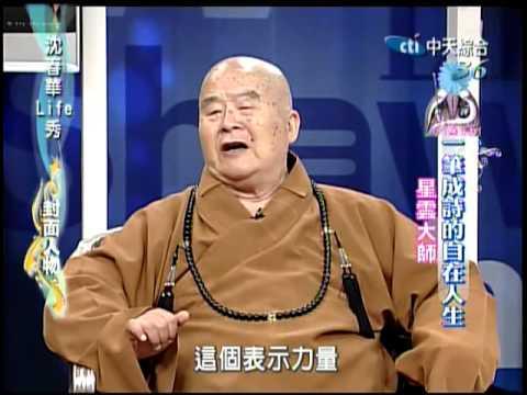 12/26沈春華Life Show 星雲大師與病為友《上》