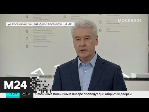 Собянин сообщил о завершении строительства первой очереди новой больницы в Коммунарке - Москва 24