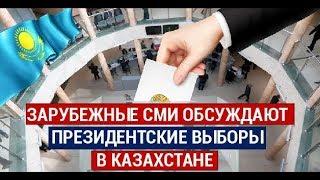 Выборы президента Казахстана обсуждают ведущие зарубежные издания/МИР Итоги (10.06.19)