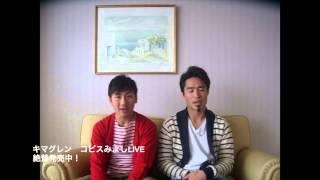 2014年3月22日(土)18:30、コピスみよし(三芳町文化会館)にてキマグレ...