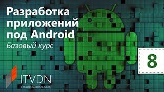 Разработка приложений под Android. Базовый курс. Урок 8. Материал дизайн.