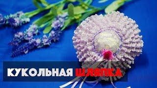 Кукольная Шляпка/Аксессуары для кукол