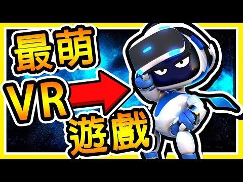 【星球冒險】這 VR 遊戲很可愛,但剪輯師你看起來有點中暑了 !! ❤超萌的VR遊戲❤ !!