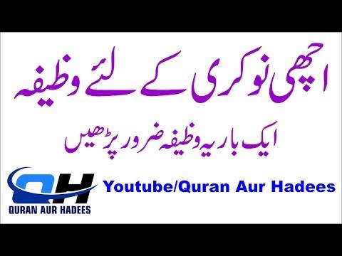 Nokri Job K Liy Wazifa |  Allah Ke Naam Ka Wazifa | نوکری حاصل کرنے کا وظیفہ
