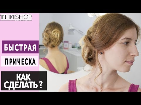 Быстрая прическа. Как сделать?/ Быстрая и легкая прическа на волосы средней длинны