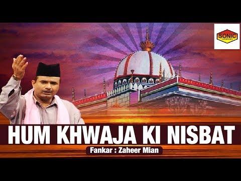 HUM KHWAJA KI NISBAT | Khawaja Aaj Bane Dulha | Zaheer Mian | SONIC Enterprise