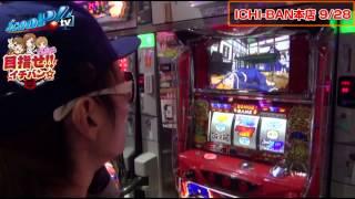 目指せ!!イチバン☆ vol.3