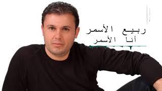 اغنية انا الأسمر والرجال بيتجرا ويحاكيها