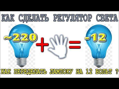 Как переделать лампочку лед 220 на 12 вольт