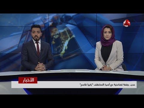 اخر الاخبار 23 - 01 - 2019 | تقديم اماني علوان وهشام الزيادي | يمن شباب