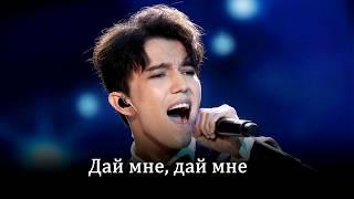 "Karaoke / Димаш ""Грешная страсть"" | Dimash Sinful Passion"