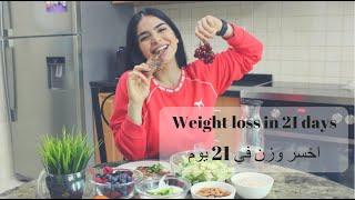 اخسر وزن في20 يوم   Weight loss in 21 days