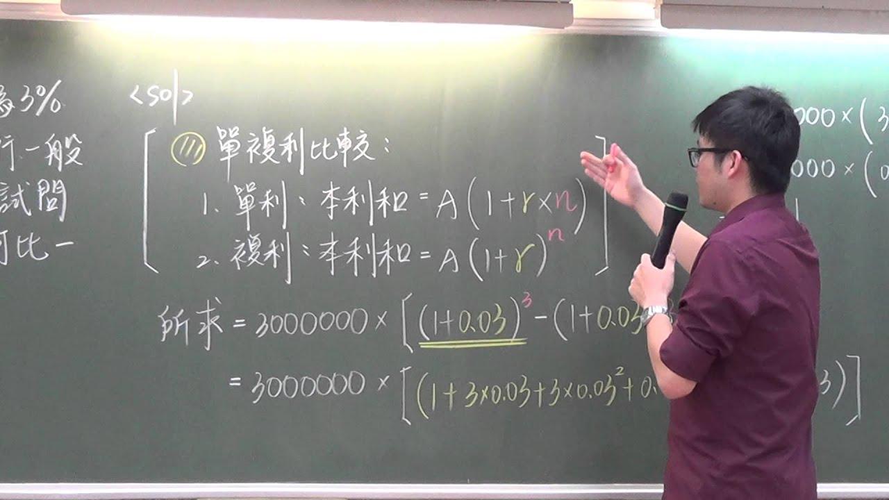 [高中數學][104學測][選填F][單利與複利][威全老師主講][周杰數學] - YouTube