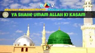 Ya Shahe Umam Allah Ki Kasam | Alhaj Qari Rizwan