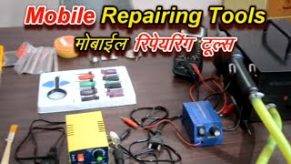Mobile Repairing Course in Hindi : Mobile Repairing Tools and Components